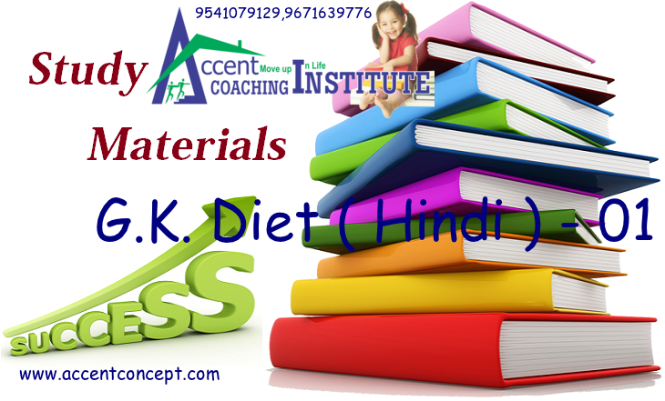 G.K. Diet ( Hindi ) – 01- Accent Institute Hisar
