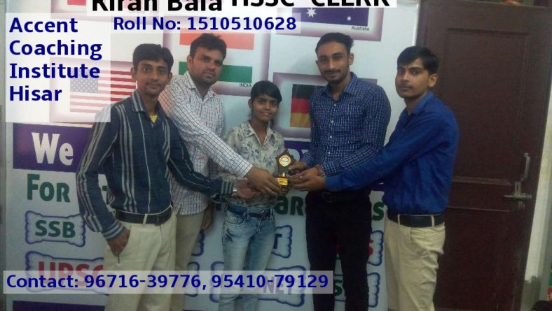 HSSC Coaching In hisar – No.1 Coaching Institute In hisar For HSSC coaching