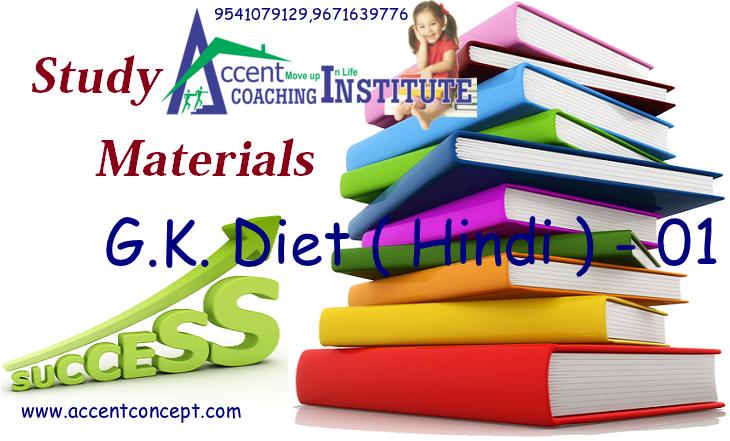 G.K. Diet ( Hindi ) – 01- Accent Institute Hisar