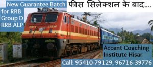 Best RRB Railway Coaching in Hisar Haryana