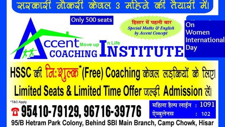 HSSC Free Coaching for Girls on Women International day 2018